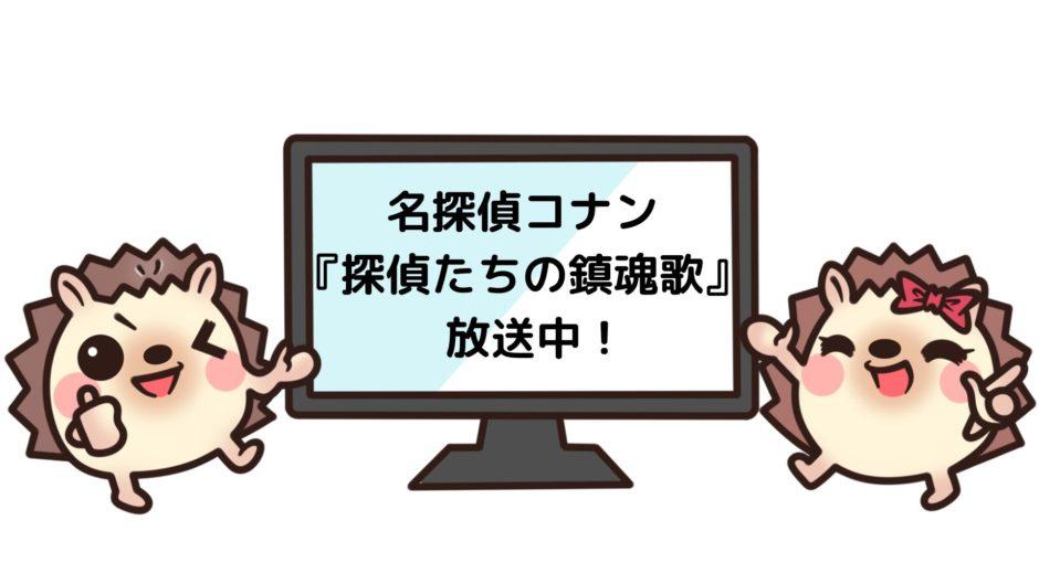 名探偵コナン 探偵たちの鎮魂歌を見れる動画配信サイト