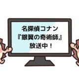 名探偵コナン 銀翼の奇術師を見れる動画配信サイト