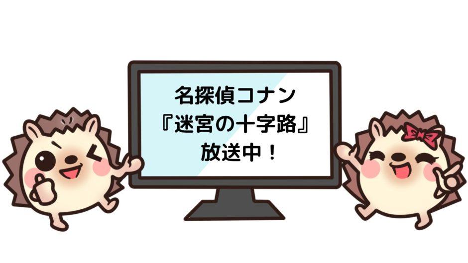 名探偵コナン 迷宮の十字路を見れる動画配信サイト