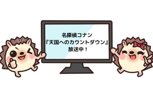 「名探偵コナン 天国へのカウントダウン」の映画を無料でフル視聴可能な動画配信サービスはこれ!HuluやU-NEXTはダメ?