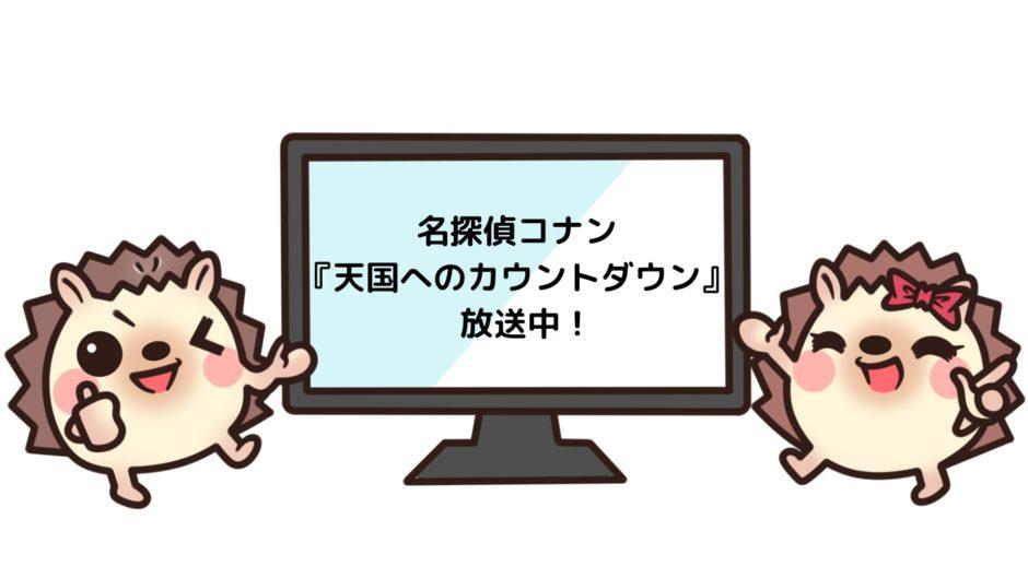 名探偵コナン 天国へのカウントダウンを見れる動画配信サイト