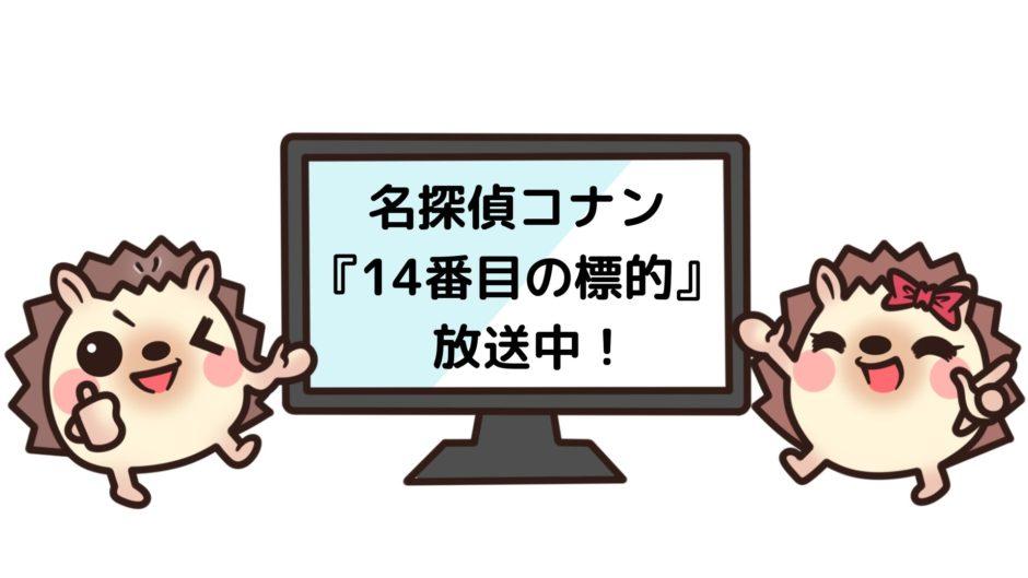 名探偵コナン 14番目の標的を見れる動画配信サイト