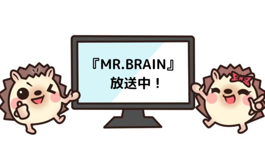 「MR.BRAIN」のドラマを見れる動画配信サイトは?全話無料でお試し視聴する方法!(第1話~8話<最終回>まで)