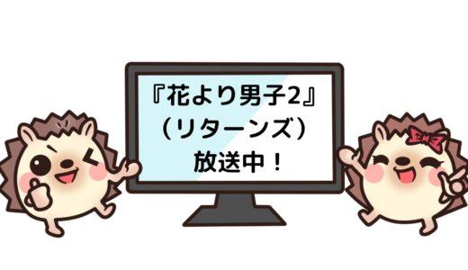 「花より男子2(リターンズ)」のドラマを見れる動画配信サイトは?全話無料でお試し視聴する方法!(第1話~11話<最終回>まで)