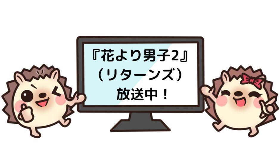 花より男子2(リターンズ)を見れる動画配信サイト