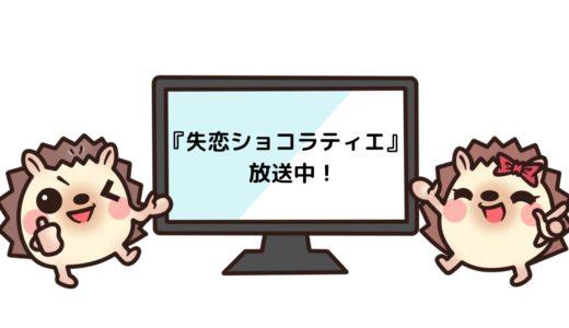 「失恋ショコラティエ」のドラマを見れる動画配信サイトは?全話無料でお試し視聴する方法!(第1話~11話<最終回>まで)