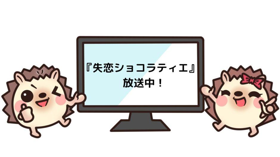 失恋ショコラティエを見れる動画配信サイト