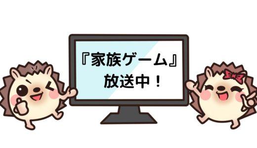 「家族ゲーム」のドラマを見れる動画配信サイトは?全話無料でお試し視聴する方法!(第1話~10話<最終回>まで)