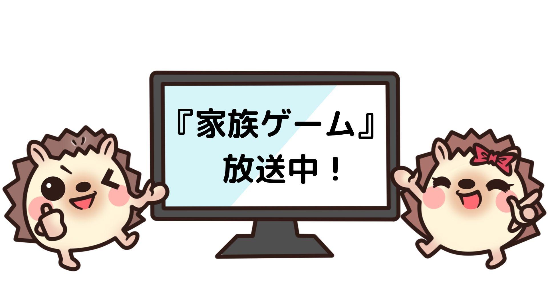 ゲーム ドラマ 動画 家族