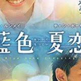藍色夏恋 デジタルリマスター版アイキャッチ