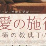 愛の施術 至極の経典TAOアイキャッチ