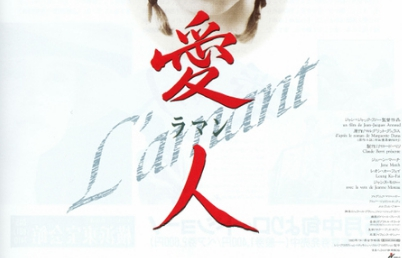 愛人/ラ・マンアイキャッチ
