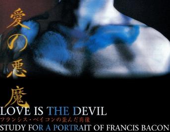 愛の悪魔/フランシス・ベイコンの歪んだ肖像アイキャッチ