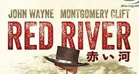 赤い河アイキャッチ