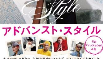 アドバンスト・スタイル そのファッションが、人生アイキャッチ