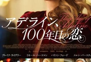 アデライン、100年目の恋アイキャッチ