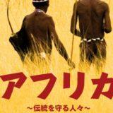 アフリカ ~伝統を守る人々~アイキャッチ