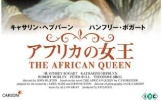 アフリカの女王アイキャッチ