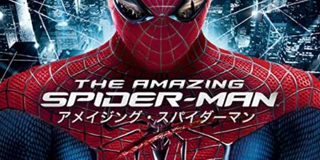 「アメイジング・スパイダーマン」の映画が見れる動画配信サービスは?無料で視聴する方法