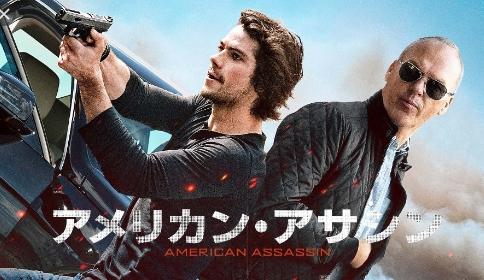 アメリカン・アサシンアイキャッチ