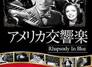 アメリカ交響楽アイキャッチ