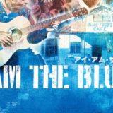 I AM THE BLUES アイ・アム・ザ・ブルースアイキャッチ