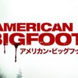 アメリカン・ビッグフットアイキャッチ
