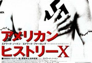アメリカン・ヒストリーXアイキャッチ