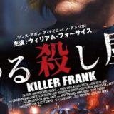 ある殺し屋 KILLER FRANKアイキャッチ