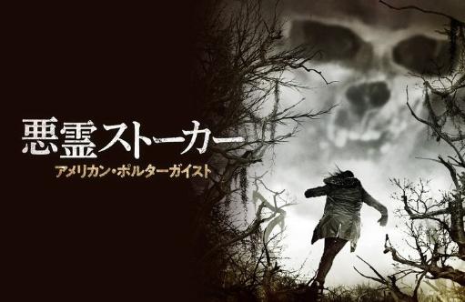 悪霊ストーカー アメリカン・ポルターガイストアイキャッチ
