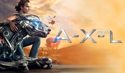 A-X-L アクセル