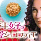 今ドキ女子の恋愛ショコラティエアイキャッチ