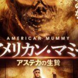 アメリカン・マミー アステカの生贄
