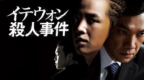 「イテウォン殺人事件」の映画が見れる動画配信サービスは?無料で視聴する方法