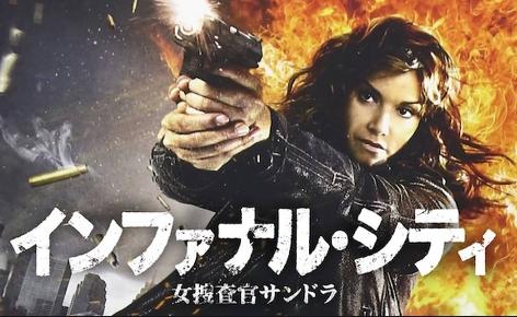 「インファナル・シティ 女捜査官サンドラ」の映画が見れる動画配信サービスは?無料で視聴する方法