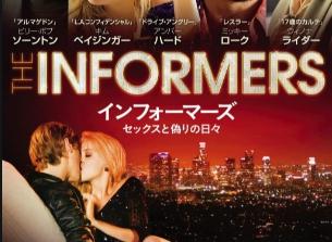 「インフォーマーズ セックスと偽りの日々」の映画が見れる動画配信サービスは?無料で視聴する方法
