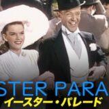 イースター・パレード