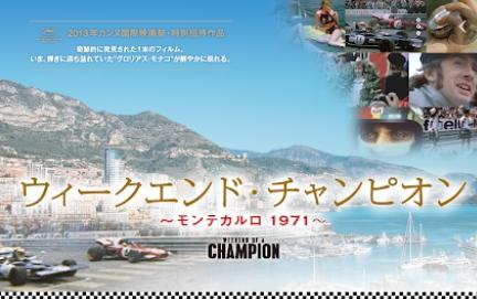 ウィークエンド・チャンピオン モンテカルロ1971