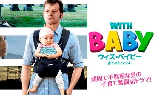 ウィズ・ベイビー 赤ちゃんとともに