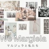 We Margiela マルジェラと私たち