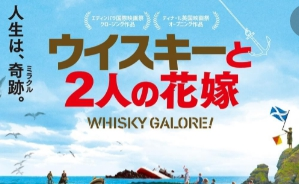 「ウイスキーと2人の花嫁」の映画が見れる動画配信サービスは?無料で視聴する方法