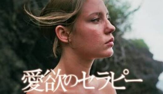 「愛欲のセラピー」の映画が見れる動画配信サービスは?無料で視聴する方法