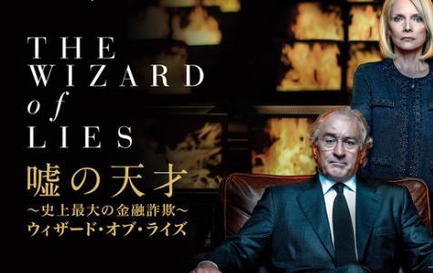 嘘の天才史上最大の金融詐欺 ウィザード・オブ・ライズ