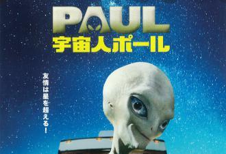 「宇宙人ポール」の映画が見れる動画配信サービスは?無料で視聴する方法