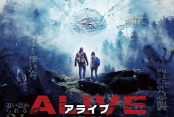 「ALIVE 侵略」の映画が見れる動画配信サービスは?無料で視聴する方法