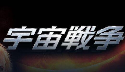 「宇宙戦争」の映画が見れる動画配信サービスは?無料で視聴する方法