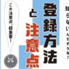 U-NEXTの登録・入会方法。無料お試しトライアル3つの注意点も徹底解説!
