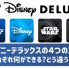 ディズニーデラックスのアプリ4種類全部ダウンロードして使ってみた!